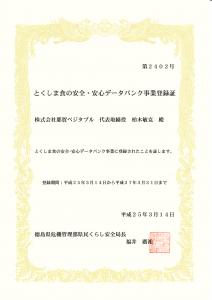 とくしま食の安全・安心データバンク事業登録証